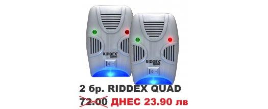 САМО ДНЕС: ЛИКВИДАЦИЯ RIDDEX QUAD 2 БРОЯ- електромагнитени уреди за прогонване на всякакви вредители и гризачи с варираща честота снимка #0