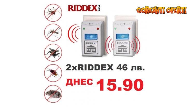 САМО ДНЕС: ЛИКВИДАЦИЯ 2 БРОЯ RIDDEX електромагнитни устройства за борба с всякакви вредители и гризачи на разбиваща цена снимка #0