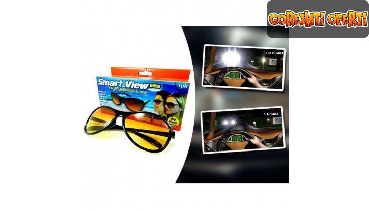 Очила за шофиране Smart view снимка #1